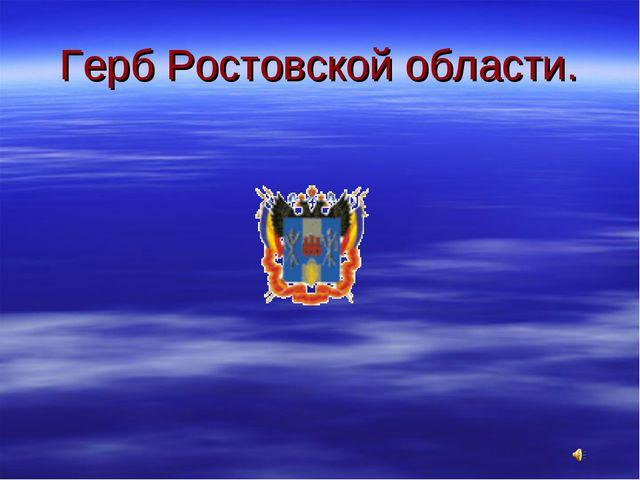 Герб Ростовской области.