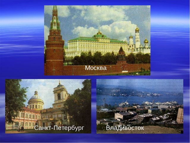 Москва Санкт-Петербург Владивосток