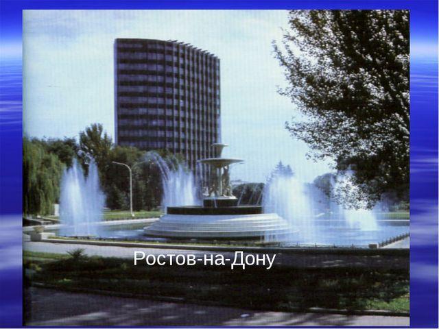 Архангельск Нальчик Екатеринбург Ростов-на-Дону