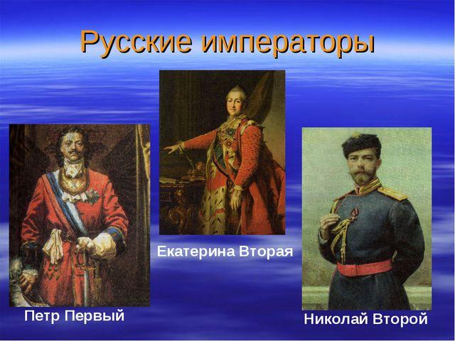 Русские императоры Петр Первый Екатерина Вторая Николай Второй
