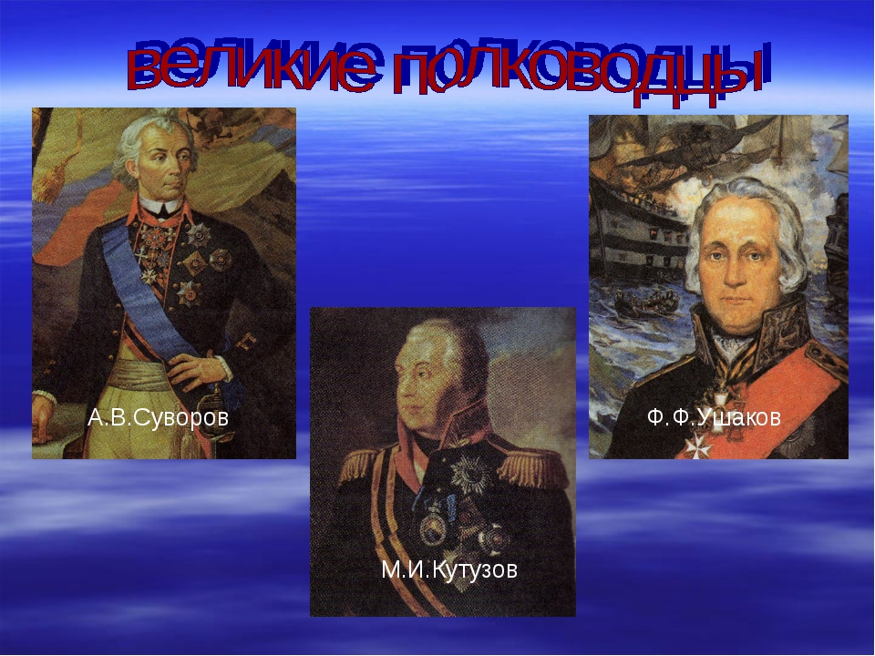 А.В.Суворов М.И.Кутузов Ф.Ф.Ушаков