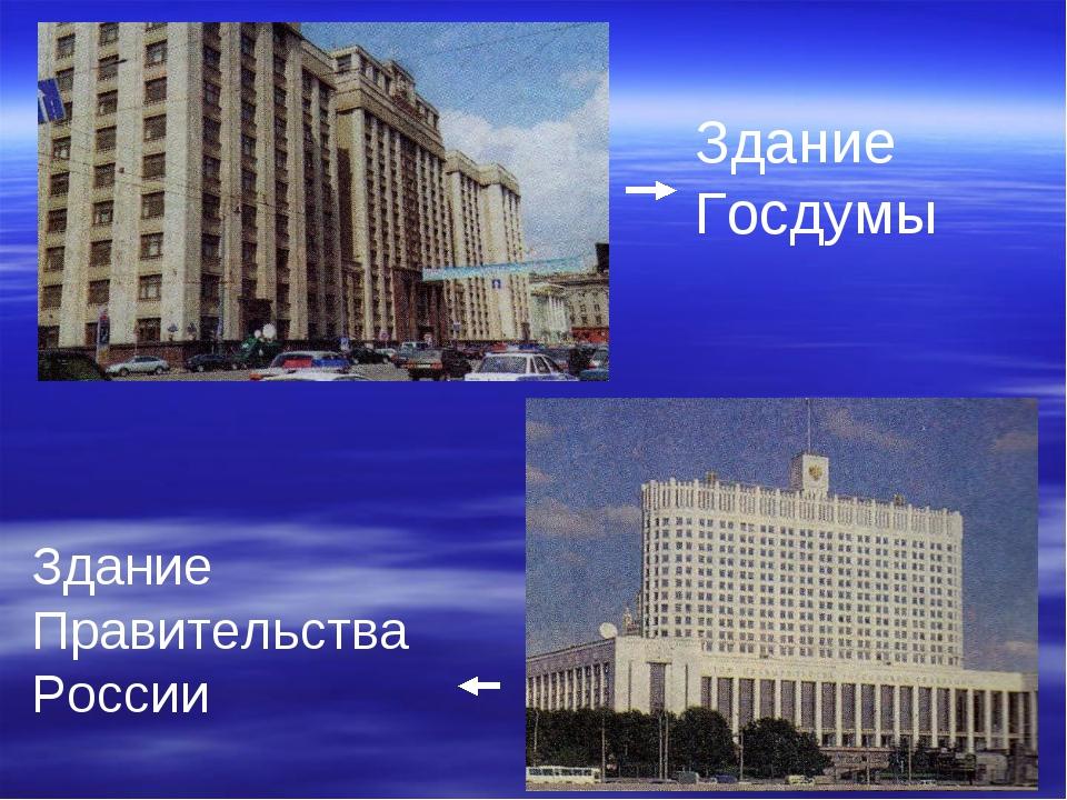 Здание Госдумы Здание Правительства России