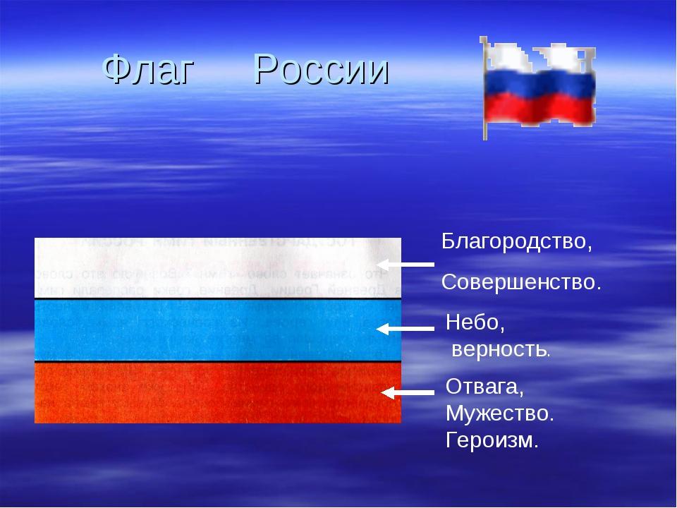 Флаг России Благородство, Совершенство. Небо, верность. Отвага, Мужество. Гер...