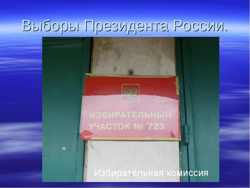 Выборы Президента России. Избирательная комиссия