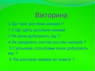 Вікторина 1 Що таке рослини хижаки ? ? 2 Що їдять рослини хижаки 3 Як вони д