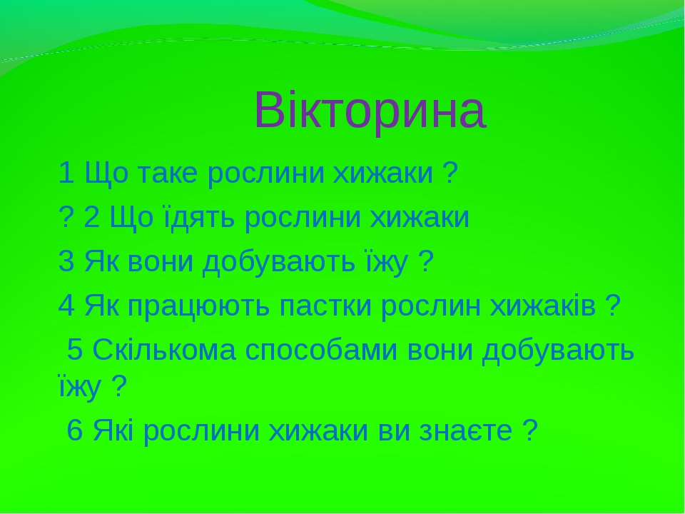 Вікторина 1 Що таке рослини хижаки ? ? 2 Що їдять рослини хижаки 3 Як вони д...
