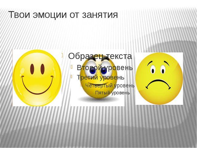 Твои эмоции от занятия