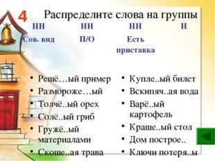 Распределите слова на группы Решё…ый пример Размороже…ый Толчё..ый орех Солё.