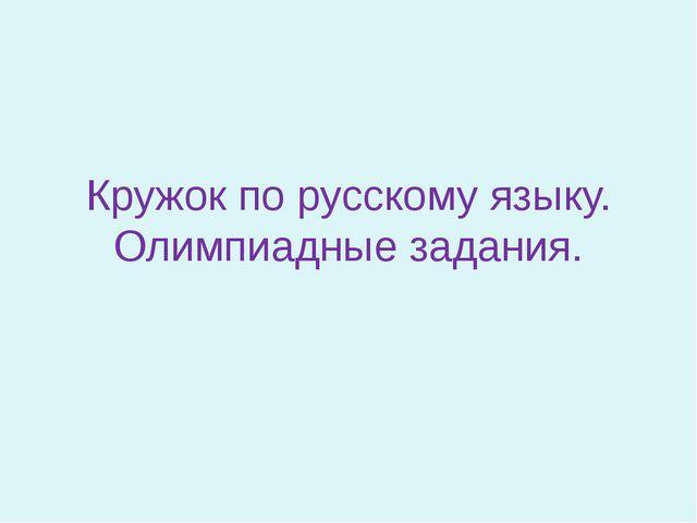 Кружок по русскому языку. Олимпиадные задания.
