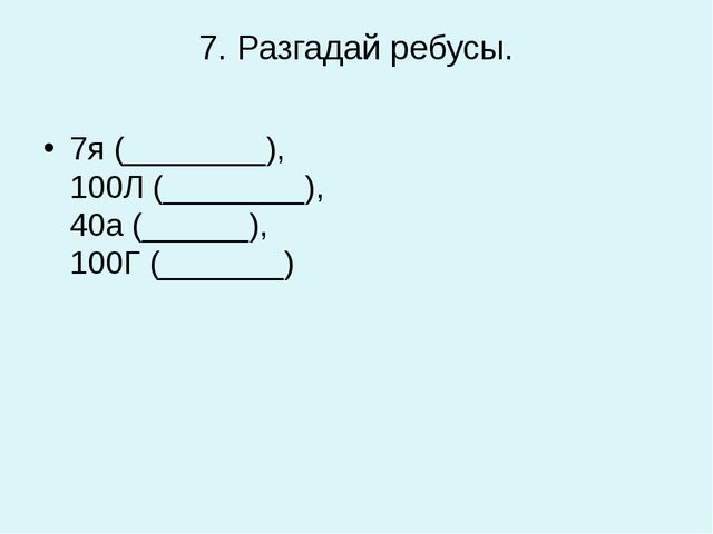 7. Разгадай ребусы. 7я (________), 100Л (________), 40а (______), 100Г (_____...