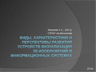 Закирова А.А., 134 гр. СЗГМУ им.Мечникова 2014г.