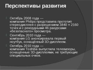 Перспективы развития Октябрь 2008 года— компанияPhilipsпредставила прототи