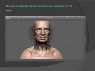 3D-моделирование фотореалистичных изображений (2) Houndi