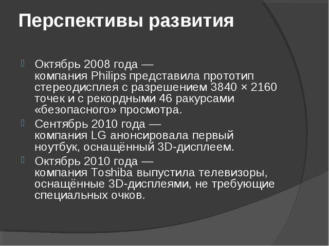 Перспективы развития Октябрь 2008 года— компанияPhilipsпредставила прототи...