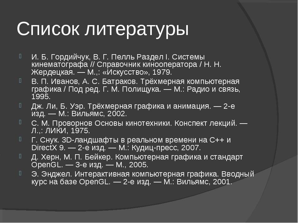 Список литературы И. Б. Гордийчук, В. Г. ПелльРаздел I. Системы кинематограф...