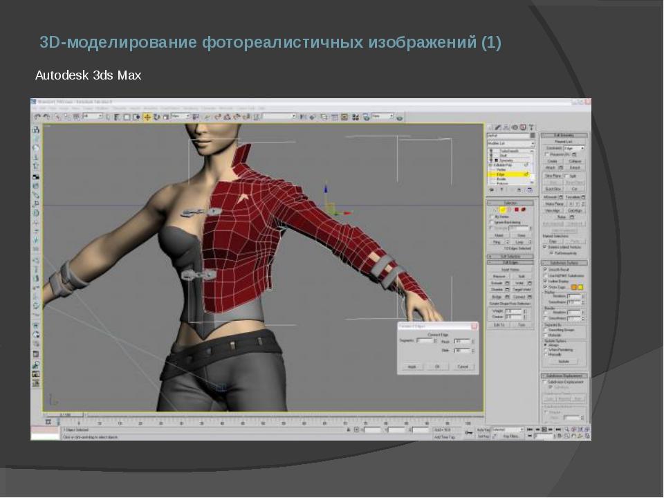 3D-моделирование фотореалистичных изображений (1) Autodesk 3ds Max