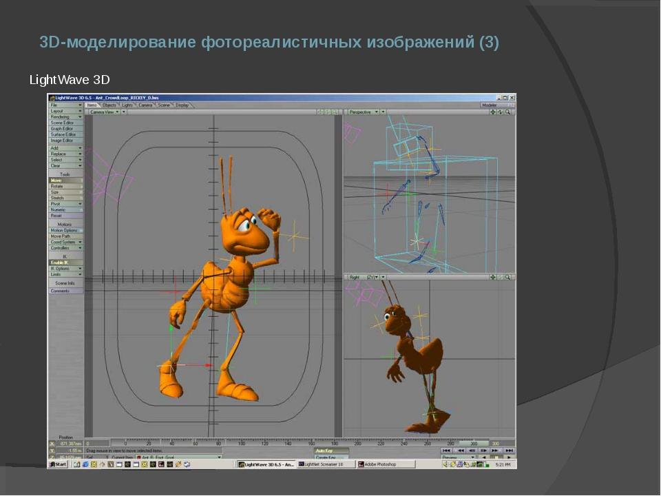 3D-моделирование фотореалистичных изображений (3) LightWave 3D