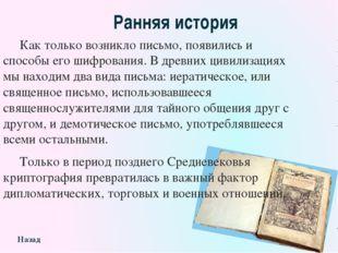 Научно-технический прогресс и криптографическая деятельность в России вXIXв