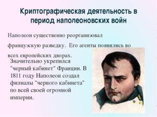 Криптографическая деятельность революционеров в России в 20-х - 70-х годах XI