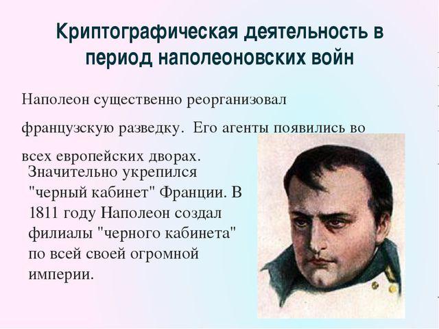Криптографическая деятельность революционеров в России в 20-х - 70-х годах XI...