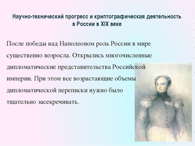 В 1828 году должность российского представителя в Персии занимал известный р...