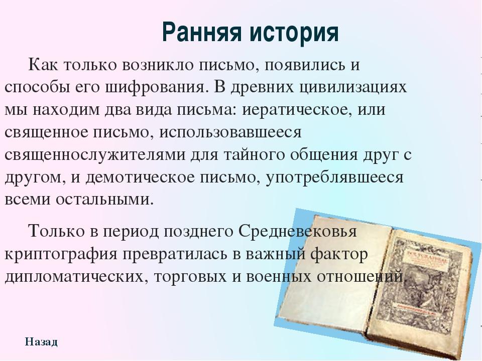 Научно-технический прогресс и криптографическая деятельность в России вXIXв...