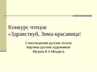 Конкурс чтецов «Здравствуй, Зима-красавица! Стихотворения русских поэтов Карт