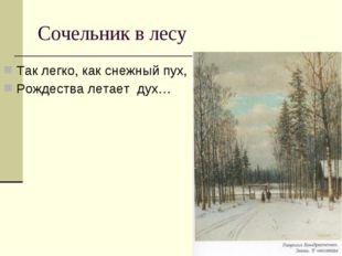 Сочельник в лесу Так легко, как снежный пух, Рождества летает дух…
