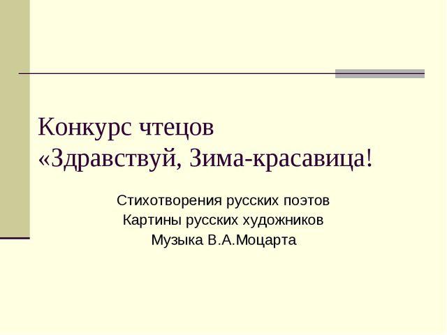 Конкурс чтецов «Здравствуй, Зима-красавица! Стихотворения русских поэтов Карт...