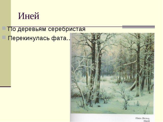 Иней По деревьям серебристая Перекинулась фата…