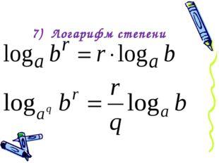 7) Логарифм степени