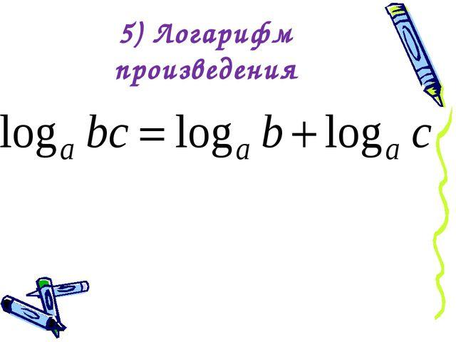 5) Логарифм произведения