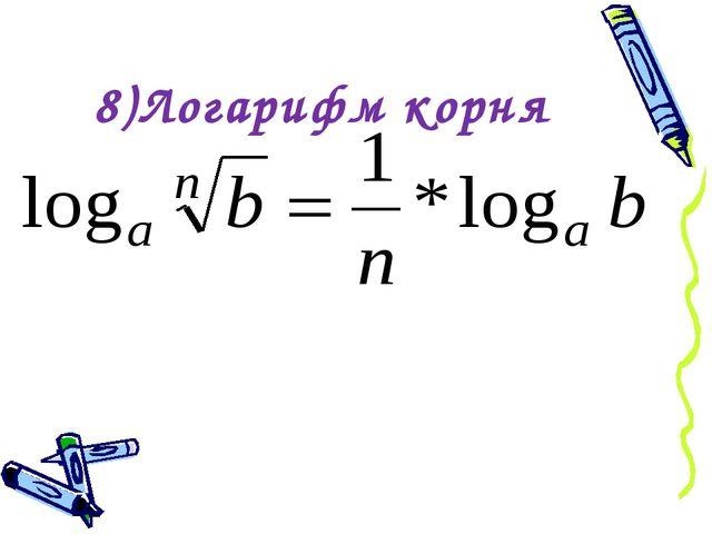 8)Логарифм корня
