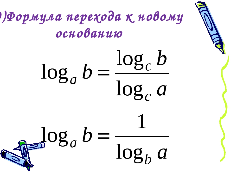 9)Формула перехода к новому основанию