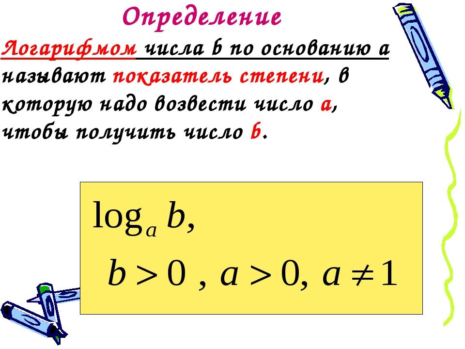 Определение Логарифмом числа b по основанию a называют показатель степени, в...