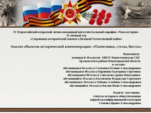IV Всероссийский открытый лично-командный интеллектуальный марафон «Часы исто