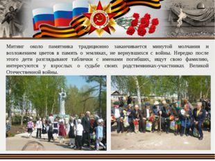 Митинг около памятника традиционно заканчивается минутой молчания и возложени
