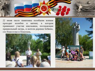 22 июня около памятника погибшим воинам проходит молебен и митинг, в котором