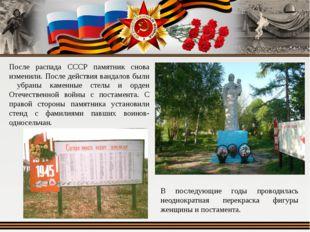 После распада СССР памятник снова изменили. После действия вандалов были убра