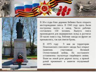 В 30-е годы близ деревни Бебяево было открыто месторождение гипса. В 1943 год