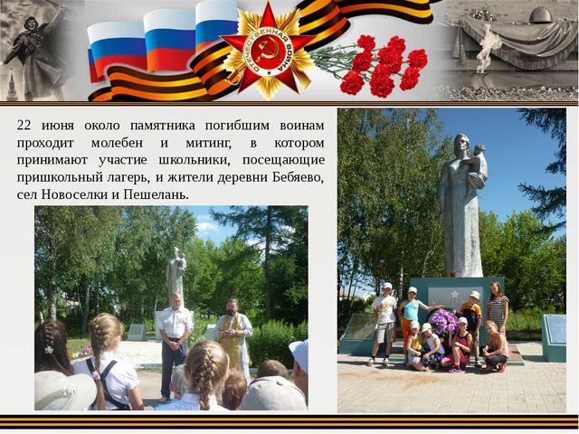 22 июня около памятника погибшим воинам проходит молебен и митинг, в котором...