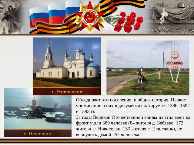 Объединяет эти поселения и общая история. Первое упоминание о них в документа...