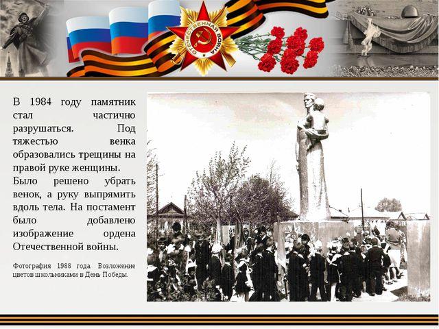 В 1984 году памятник стал частично разрушаться. Под тяжестью венка образовали...