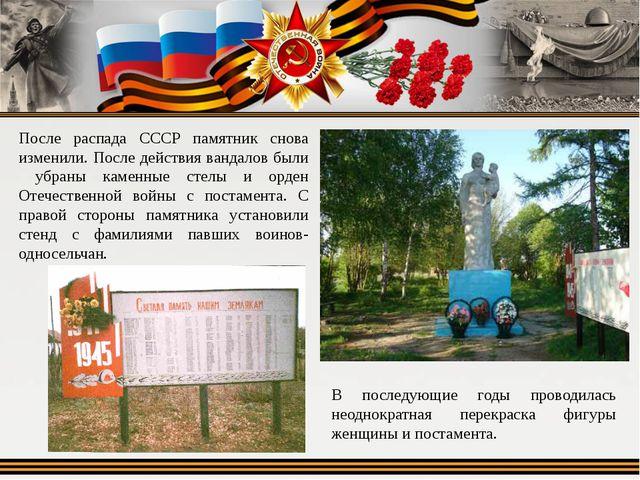 После распада СССР памятник снова изменили. После действия вандалов были убра...