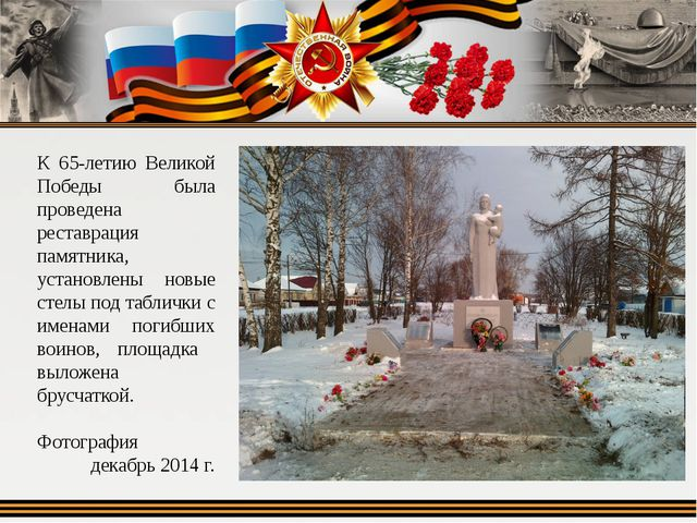 К 65-летию Великой Победы была проведена реставрация памятника, установлены н...