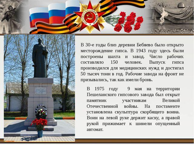 В 30-е годы близ деревни Бебяево было открыто месторождение гипса. В 1943 год...