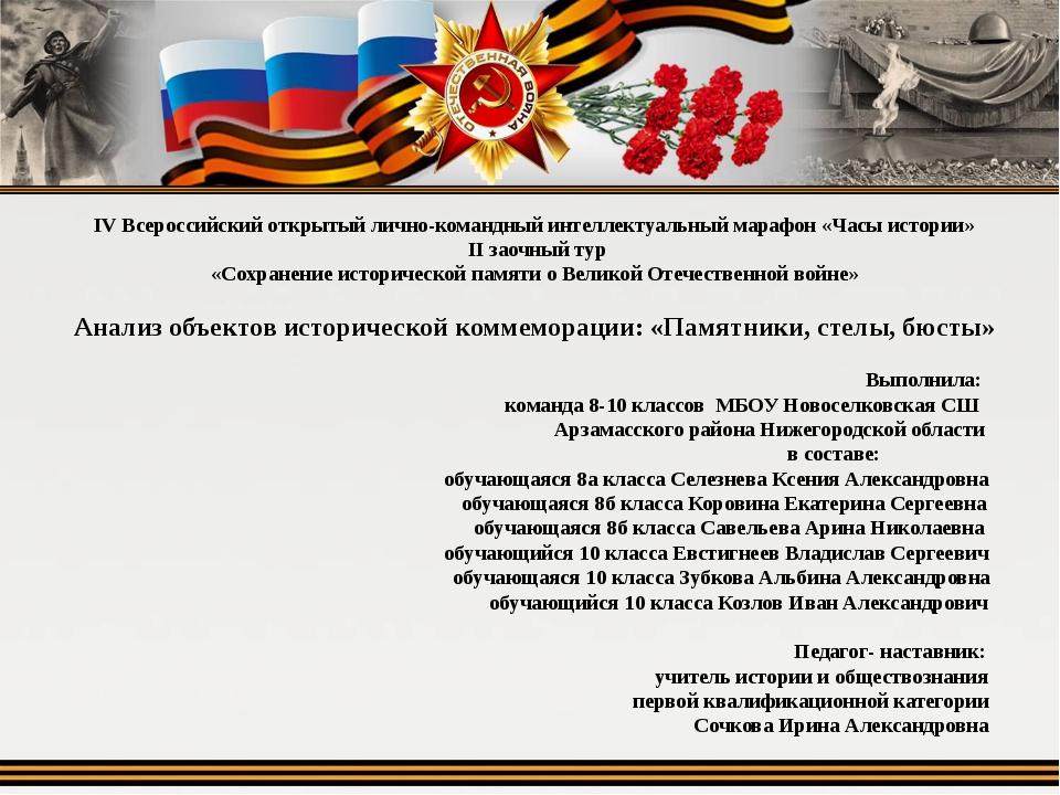 IV Всероссийский открытый лично-командный интеллектуальный марафон «Часы исто...