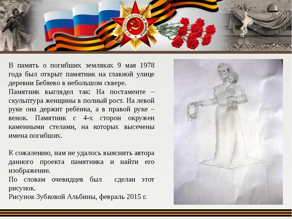 В память о погибших земляках 9 мая 1978 года был открыт памятник на главной у...