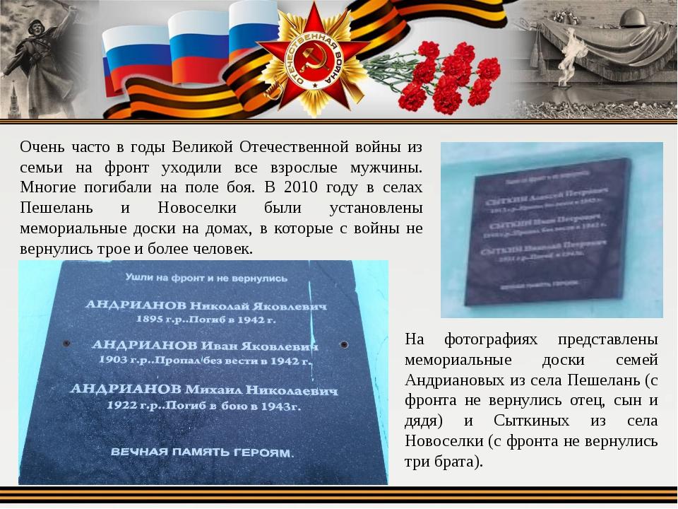 Очень часто в годы Великой Отечественной войны из семьи на фронт уходили все...