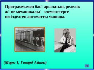 6. Готфрид Вильгельм Лейбниц ондық жүйеде жұмыс істейтін есептеуіш машинасын